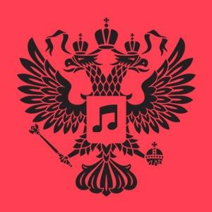 Что пели музыканты о России в 2012 году