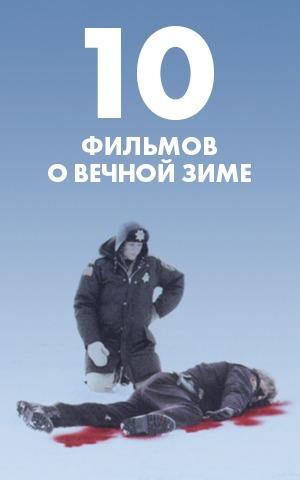 Ниже нуля: 10 фильмов  о бесконечной зиме