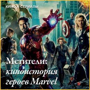 Мстители: Киноистория героев Marvel