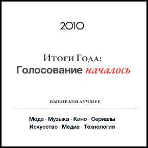 Итоги года 2010