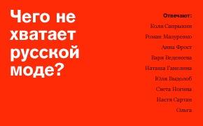 Чего не хватает русской моде?