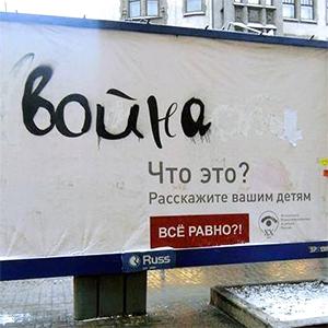 Художник Мэйк об «апгрейде» петербургских рекламных щитов