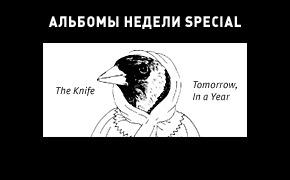 Альбом недели: Опера The Knife