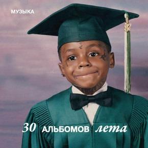 30 альбомов лета