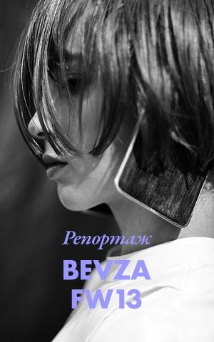 Репортаж: Bevza FW 2013