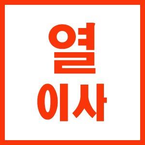 Пак Чан Вук, Пон Чжун Хо и еще 8 режиссеров из Южной Кореи