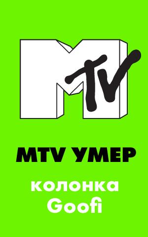 Некролог: Русский MTV закрывают
