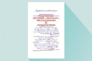 Цитата дня: Галина Тимченко о противостоянии Lenta.ru и «РИА Новости»