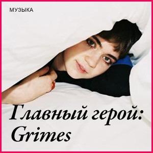 Главный герой: Grimes