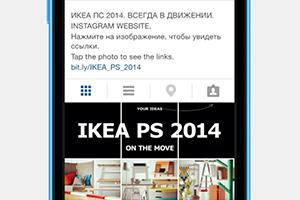 IKEA запустила сайт внутри Instagram