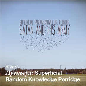 Премьера: Superficial Random Knowledge Porridge