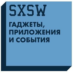 SXSWi 2013:  Главные гаджеты,  приложения и события