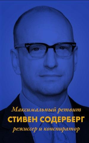 Стивен Содерберг,  режиссер и конспиратор