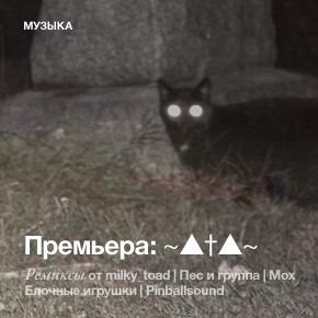 Премьера: витч-хаус по-русски