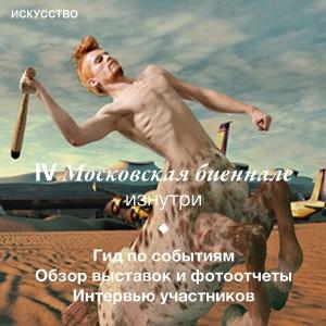 4-ая Московская биеннале изнутри