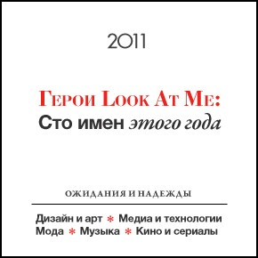 Герои Look At Me — 2011