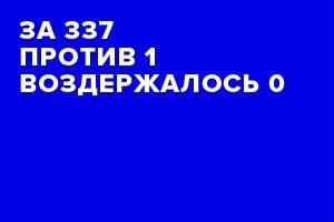 Госдума приняла закон о блокировке веб-сайтов с пиратским контентом