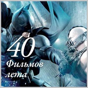40 фильмов лета