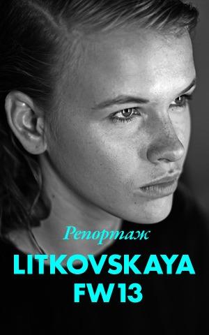 Репортаж: Litkovskaya FW 2013