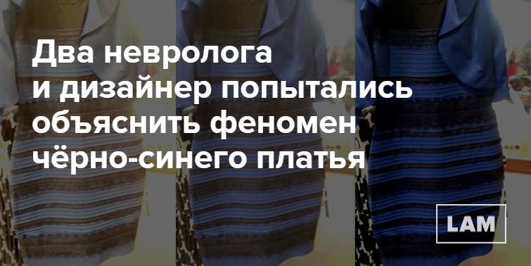 2c81f6e36f9 чрно золотое платье рыбка Неврологи попытались объяснить феномен чёрно-синего  платья ...