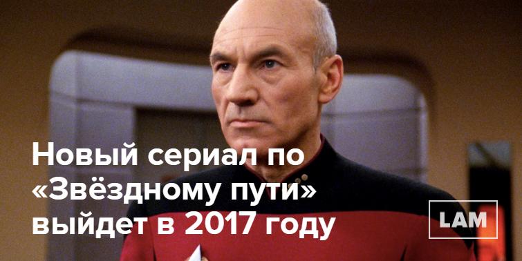 Новые сериал которые выйдут в 2017 году