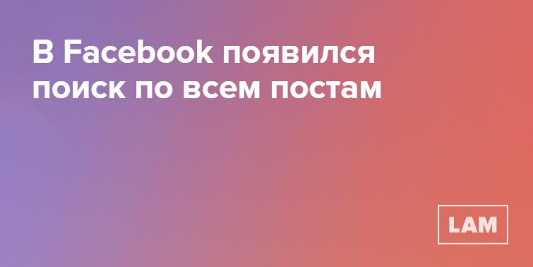 В Facebook появился поиск по всем постам