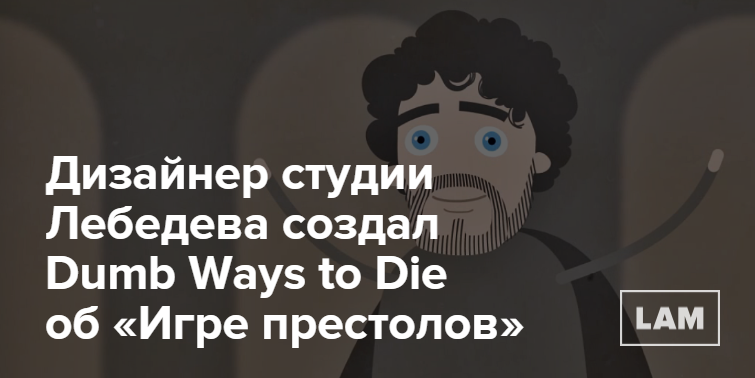Егор Жгун создал Dumb Ways to Die об «Игре престолов