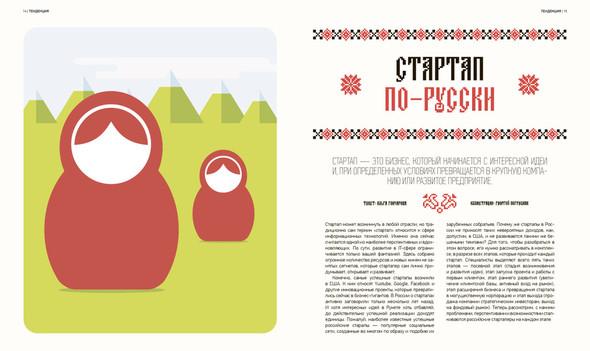 Стартап по-русски. Изображение № 5.