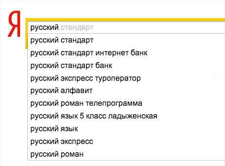 Чем отличаются частые поисковые запросы в «Спутнике», «Яндексе» и Google. Изображение № 29.