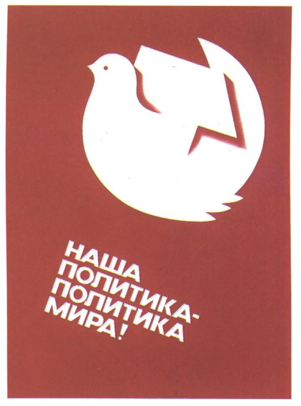 Искусство плаката вРоссии 1884–1991 (1985г, часть 3-я). Изображение № 17.