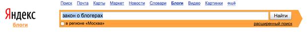 «Яндекс.Блоги» частично закроют . Изображение № 1.