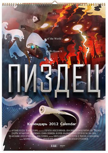 Искусство в печати: лучшие календари на 2012 год. Изображение № 2.