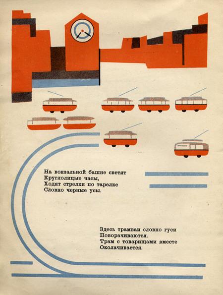 1925 Детская книжка Мандельштама силлюстр. Эндера. Изображение № 12.