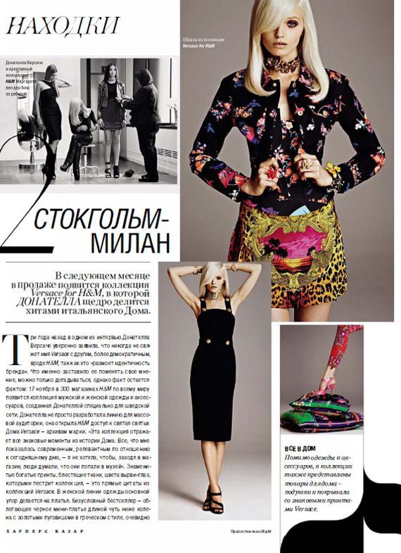 Донателла Версаче для H&M на страницах русского Vogue. Изображение № 6.