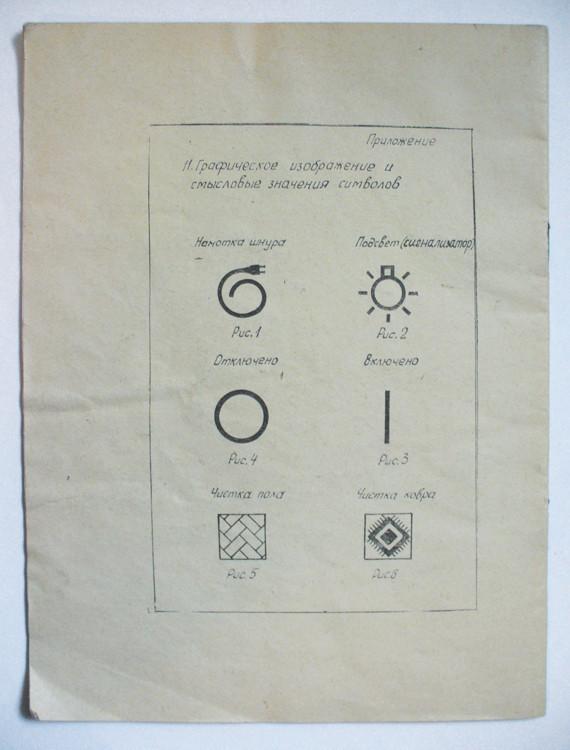 Советский графдизайн. Изображение № 36.