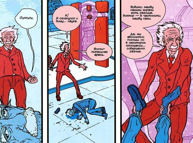 29 главных комиксов лета на русском языке . Изображение № 19.