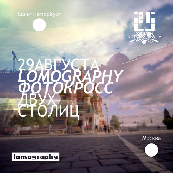 Lomography photo cross. Moscow – Saint-Petersburg. Изображение № 1.