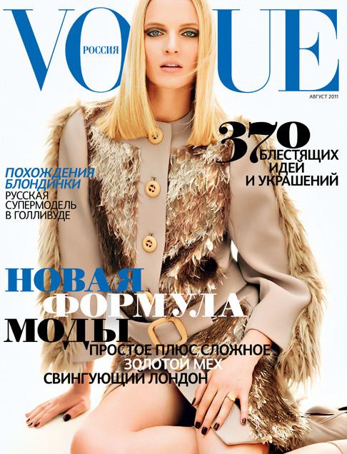 50 последних обложек Vogue. Изображение № 43.