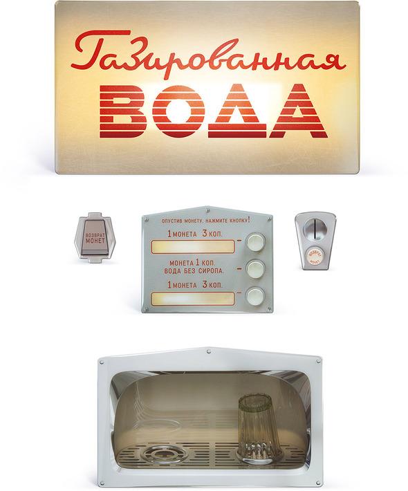 Ретро-автомат из холодильника. Изображение № 1.