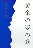 Новинки японской литературы. Изображение № 3.