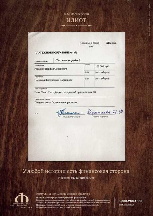Киевский международный фестиваль рекламы. Победители. Изображение № 10.