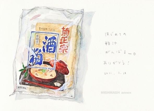 Изображение 21. Второй завтрак японской художницы.. Изображение № 27.