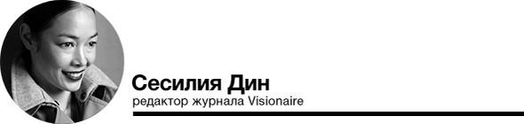 Прямая речь: Сесилия Дин, редактор журнала Visionaire. Изображение № 1.