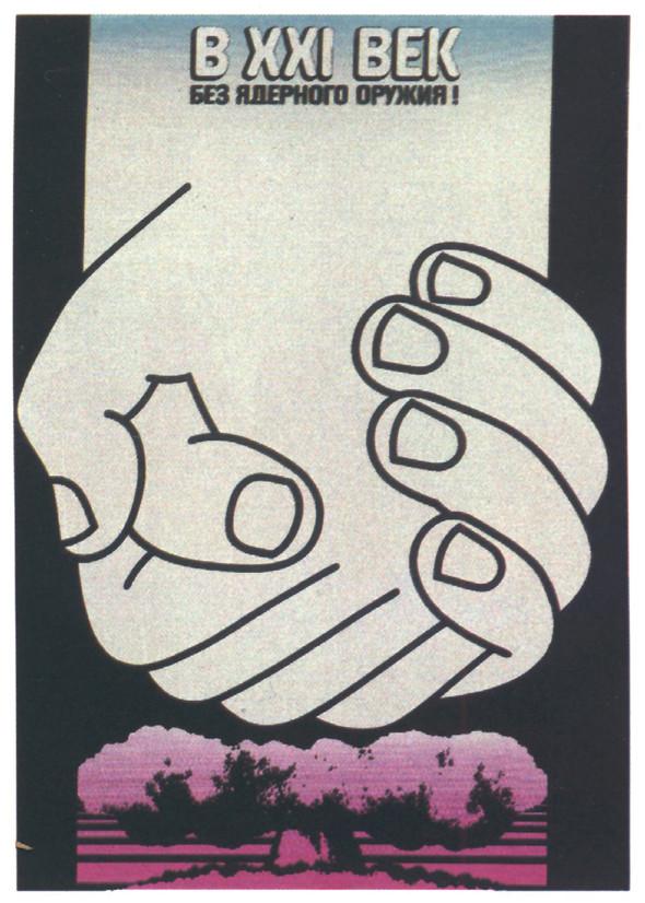 Искусство плаката вРоссии 1884–1991 (1985г, часть 3-я). Изображение № 15.