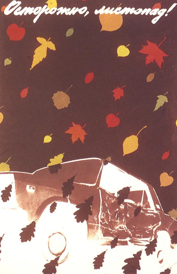 Искусство плаката вРоссии 1884–1991 (1991г, часть 4-я). Изображение № 18.