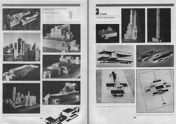 Арт-альбомы недели: 10 книг об утопической архитектуре. Изображение № 145.