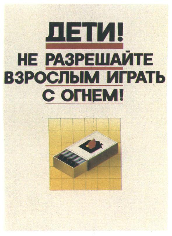 Искусство плаката вРоссии 1884–1991 (1991г, часть 3-я). Изображение № 9.