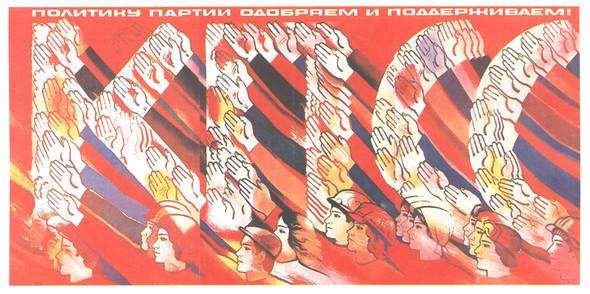 Искусство плаката вРоссии 1961–85 гг. (part. 3). Изображение № 34.