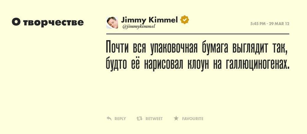 Джимми Киммел,  ведущий вечернего шоу. Изображение № 13.