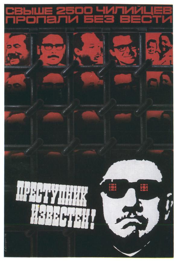 Искусство плаката вРоссии 1884–1991 (1985г, часть 6-ая). Изображение № 38.